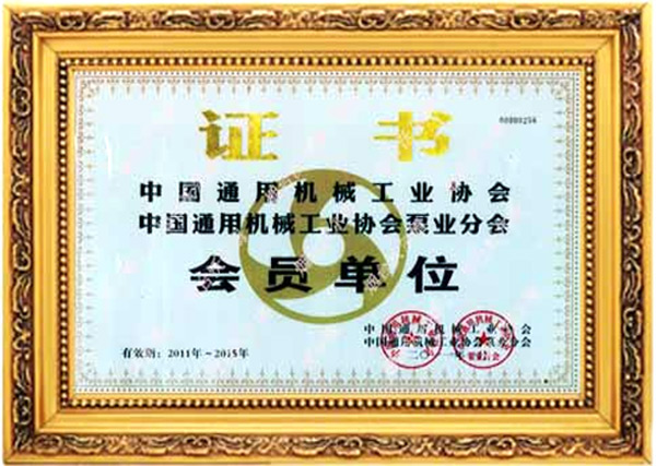 中国通用机械工业协会会员单位