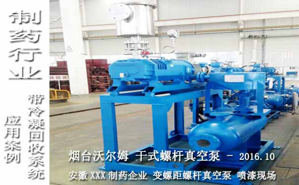 干式螺杆真空泵图片,干式螺杆真空泵案例,真空泵在制药行业的应用