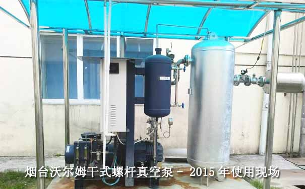 2015.10珠海某制药干式螺杆真空泵案例