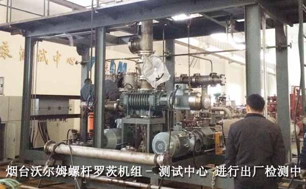 2017.7烟台某集团罗茨螺杆机组案例